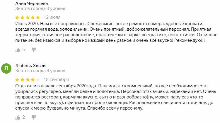 Отзывы о пансионате Балтика в Светлогорске