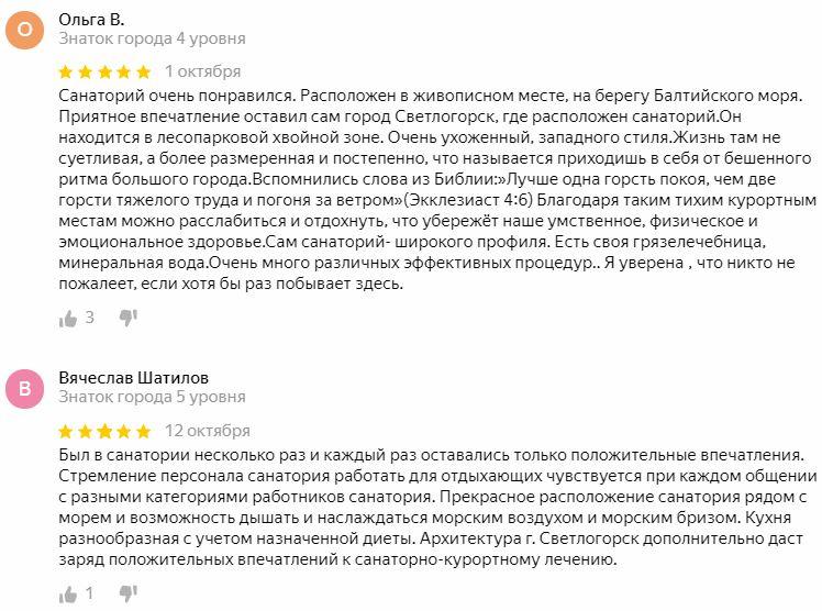 Отзывы о санатории Янтарный берег в Светлогорске, Калининградской области