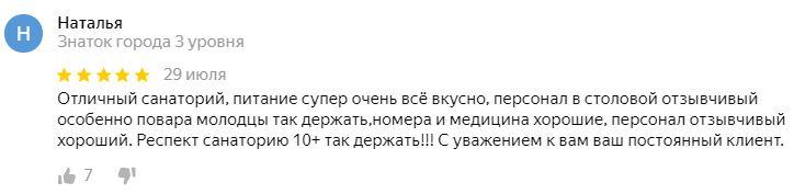 Санаторий Янтарь отзывы