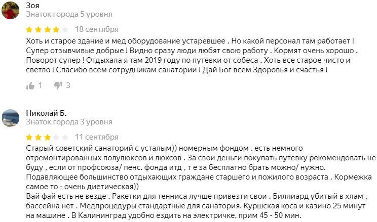 Отзывы санаторий Отрадное
